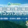 コンパス~山と自然ネットワーク~